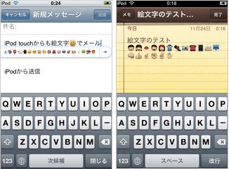 iPhone OS 2.2 Emoji support for Japanese users (2008)
